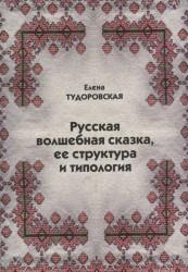 Русская волшебная сказка, ее структура и типология