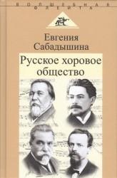 Русское хоровое общество