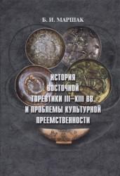 История восточной торевтики III-XIII вв. и проблемы культурной преемственности