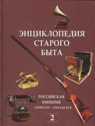 Энциклопедия старого быта. Том 2. Российская империя конец ХIХ - начало ХХ века