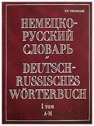 Немецко-русский словарь. В 2 томах. Том 1. A-M / Deutsch-Russisch Worterbuch