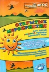 """Открытые мероприятия для детей старшей группы. Образовательная область """"Художественно-эстетическое развитие"""""""