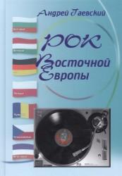 Рок Восточной Европы. Энциклопедический справочник. Выпуск 2