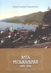 Ялта музыкальная. 1888-1920