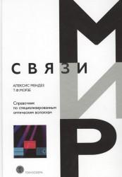 Справочник по специализированным оптическим волокнам