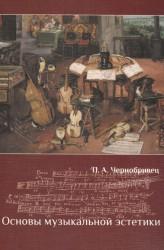 Основы музыкальной эстетики