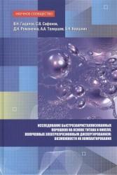 Исследование быстрозакристаллизованных порошков на основе титана и никеля, полученных электроэрозионным диспергированием и возможности их компактирования. Монография