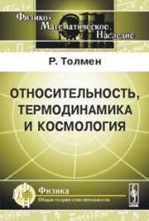 Относительность, термодинамика и космология. Пер. с англ.