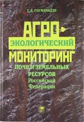 Агроэкологический мониторинг почв и земельных ресурсов Российской Федерации