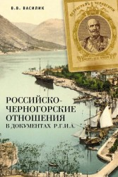 Российско-черногорские отношения в документах Р.Г.И.А.