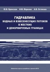 Гидравлика водных и взвесенесущих потоков в жестких и деформируемых границах