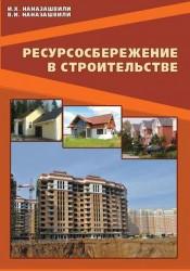 Ресурсосбережение в строительстве. Справочное пособие