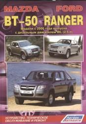 Mazda BT-50. Ford Ranger. Модели c 2006 года выпуска с дизельным двигателем WL (2,5 л.). Устройство, техническое обслуживание и ремонт