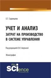 Учет и анализ затрат на производство в системе управления