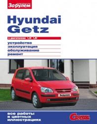 Hyundai Getz с двигателями 1,3i 1,6i. Устройство, эксплуатация, обслуживание, ремонт: Иллюстрированное руководство