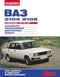 ВАЗ-2104, -2105 с двигателями 1,5; 1,5i; 1,6i. Устройство, обслуживание, диагностика, ремонт: Иллюстрированное руководство