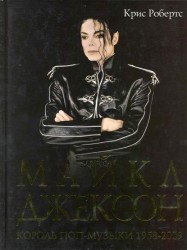 Майкл Джексон. Король поп-музыки 1958-2009