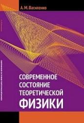 Современное состояние теоретической физики