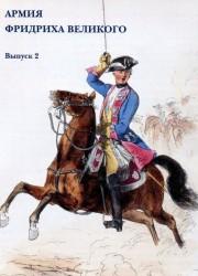Армия Фридриха Великого. Выпуск 2 (набор из 15 открыток)