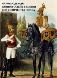 Форма одежды Конного лейб-гвардии его величества полка. 1731–1847 (набор из 15 открыток)