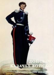 Донское казачье войско. Обмундирование 1830-х годов (набор из 15 открыток)