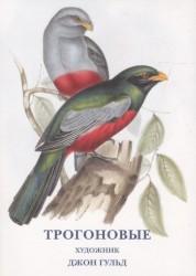 Джон Гульд. Трогоновые (набор из 15 открыток)