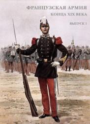 Французская армия конца XIX века. Выпуск 1 (набор из 15 открыток)