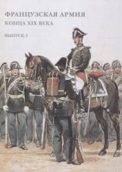 Французская армия конца XIX века. Выпуск 3 (набор из 15 открыток)