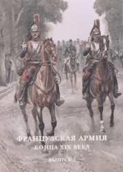 Французская армия конца XIX века. Выпуск 2 (набор из 15 открыток)