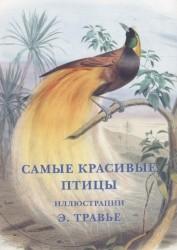 Э. Травье. Самые красивые птицы (набор из 15 открыток)