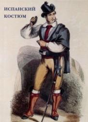 Испанский костюм (набор из 15 открыток)