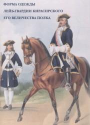 Форма одежды лейб-гвардии Кирасирского его величества полка (набор из 15 открыток)