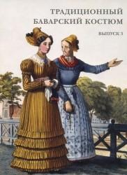 Традиционный баварский костюм. Выпуск 3 (набор из 15 открыток)