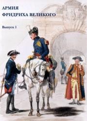 Армия Фридриха Великого. Выпуск 1 (набор из 15 открыток)