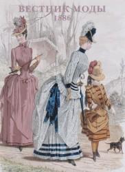 Вестник моды. 1886 (набор из 15 открыток)