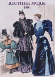 Вестник моды. 1894 (набор из 15 открыток)