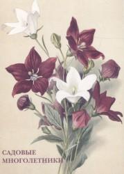 Садовые многолетники (набор из 15 открыток)