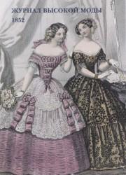 Журнал высокой моды. 1852 (набор из 15 открыток)