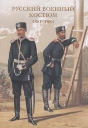 Русский военный костюм. 1881-1884. Набор открыток