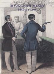 Мужская мода 1840-х годов (набор из 15 открыток)