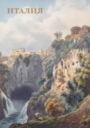 Италия (набор открыток из 15 открыток)