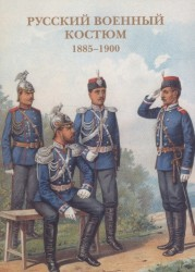 Русский военный костюм. 1885-1900. Набор открыток