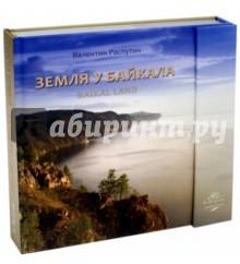 Земля у байкала / Baikal Land
