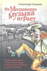 """На Молдаванке музыка играет. Продолжение книги """"Песнь о моей Мурке"""" - новые очерки о блатных и уличных песнях"""