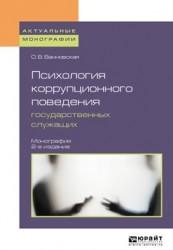 Психология коррупционного поведения государственных служащих 2-е изд. Монография
