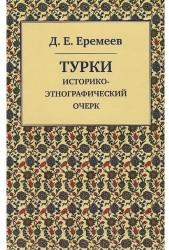 Степные империи Евразии. Монголы и татары