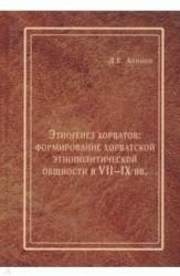 Этногенез хорватов: формирование хорватской этнополитической общности в VII–IX вв.