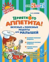 Приятного аппетита! Вкусные и полезные рецепты для малышей