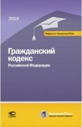 Гражданский кодекс Российской Федерации. По состоянию на 1 марта 2018 года