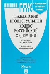 Гражданский процессуальный кодекс Российской Федерации с таблицей изменений и с путеводителем по судебной практике